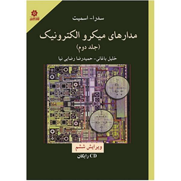 مدارهای میکرو الکترونیک جلد دوم