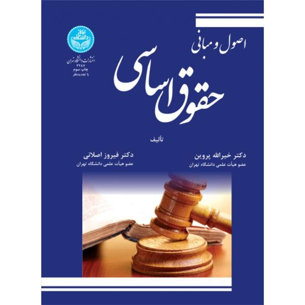 اصول و مبانی حقوق اساسی
