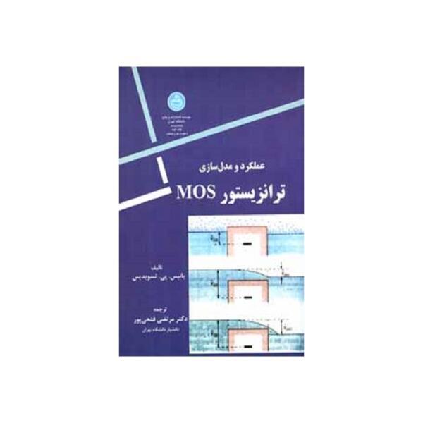 کتاب عملکرد و مدل سازی ترانزیستورMOS