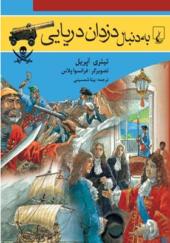 کتاب به دنبال دزدان دریایی