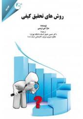 کتاب روش های تحقیق کیفی اثر  سارا جی تریسی