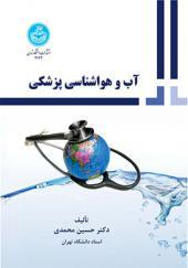 کتاب آب و هواشناسی پزشکی