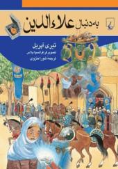 کتاب به دنبال علاء الدین
