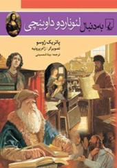 کتاب به دنبال لئوناردو داوینچی