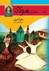 کتاب به دنبال مولانا