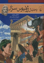 کتاب به دنبال ژولیوس سزار
