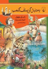 کتاب به دنبال کریستف کلمب