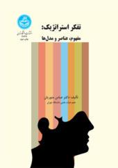 کتاب تفکر استراتژیک مفهوم عناصر و مدل ها