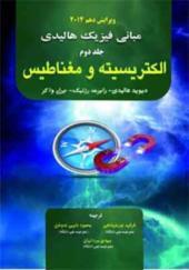 کتاب مبانی فیزیک هالیدی جلد دوم الکتریسیته و مغناطیس
