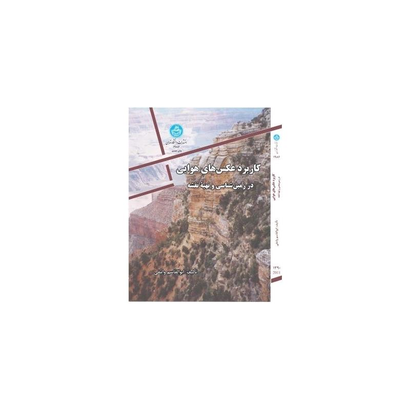کاربرد عکس های هوایی در زمین شناسی و تهیه نقشه