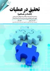 کتاب تحقیق در عملیات نکات و مفاهیم