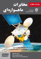 کتاب مخابرات ماهواره ای