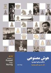 کتاب هوش مصنوعی راهبردی نوین (جلد اول)