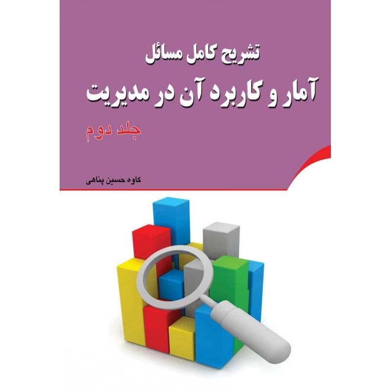 تشریح کامل مسائل آمار و کاربرد آن در مدیریت جلد دوم