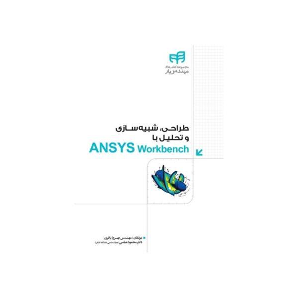 کتاب طراحی شبیه سازی و تحلیل با ANSYS WORK BENCH
