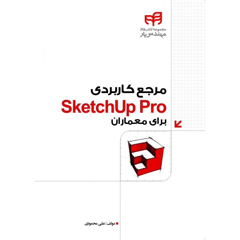 مرجع کاربردی SketchUp Pro برای معماران نام