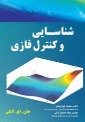 کتاب شناسایی و کنترل فازی