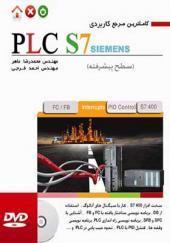 کتاب مرجع کاربردی PLC S7 سطح پیشرفته اثر محمدرضا ماهر
