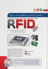 کتاب-کامل-ترین-راهنمای-سیستم-های-شناسایی-RFID