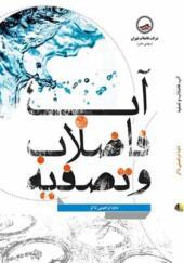 کتاب آب فاضلاب و تصفیه اثر داود ابراهیمی ذاکر