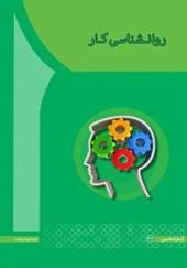 کتاب روانشناسی کار