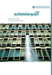 کتاب طراحی فراگیر ساختمان ۱۱ آب و فاضلاب اثر کورکی بینگلی