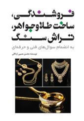 کتاب فروشندگی ساخت طلا و جواهر تراش سنگ