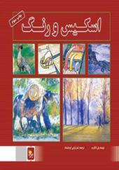 کتاب اسکیس و رنگ اثر پل تاگارت