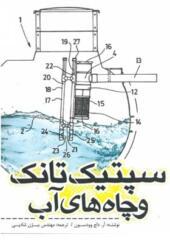 کتاب سپتیک تانک و چاه های آب
