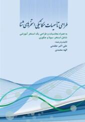 کتاب طراحی تاسیسات مکانیکی استخرهای شنا
