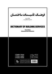 کتاب فرهنگ تاسیسات ساختمان اثر محمدرضا سلطاندوست