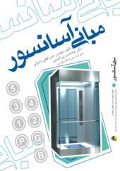 کتاب مبانی آسانسور