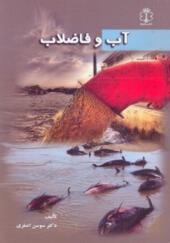کتاب آب و فاضلاب