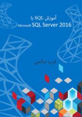 کتاب-آموزش--SQL-با-آموزش-server-SQL2012