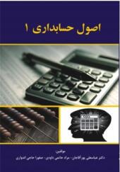 کتاب اصول حسابداری ۱