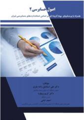 کتاب اصول حسابرسی 2