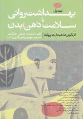 کتاب بهداشت روانی یا سلامت ذهن بدن