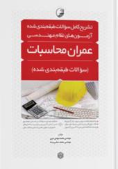 کتاب تشریح کامل سوالات طبقه بندی شده آزمون های نظام مهندسی عمران-محاسبات