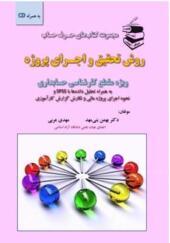 کتاب روش تحقیق و اجرای پروژه (ویژه مقطع کارشناسی حسابداری)
