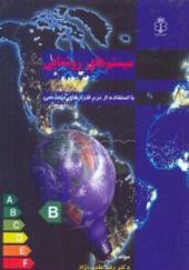 کتاب سیستم های روشنایی با استفاده از نرم افزارهای مهندسی