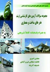 کتاب مجموعه سوالات آزمون های کارشناسی ارشد هنرهای ساخت و معماری (95-90) به همراه پاسخنامه کاملا تشریحی
