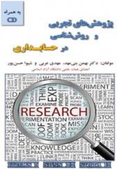 کتاب پژوهش های تجربی وروش شناسی در حسابداری با CD