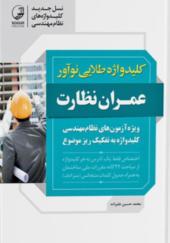 کتاب کلید واژه طلایی آزمون عمران نظارت ویژه آزمون های نظام مهندسی