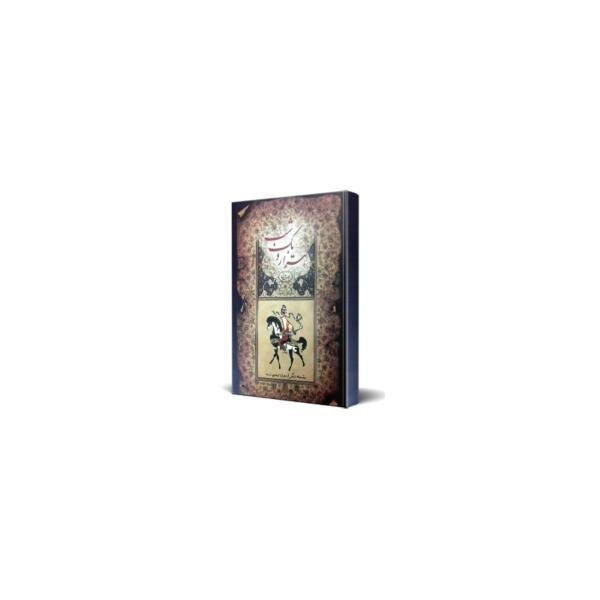 هزار یک شب(2جلدی)