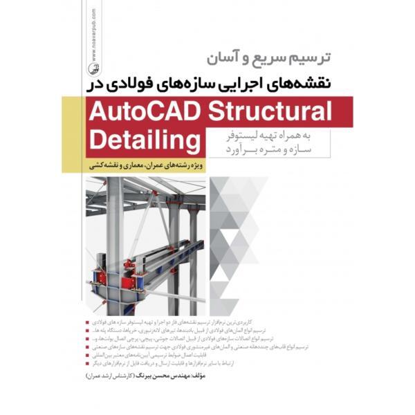 کتاب ترسیم سریع و آسان نقشه های اجرایی سازه های فولادی در AutoCAD Structural Drtailing به همراه تهیه لیستوفر سازه و متره برآورد