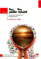 کتاب سیاره ی مشتری اثر حامد عسکری