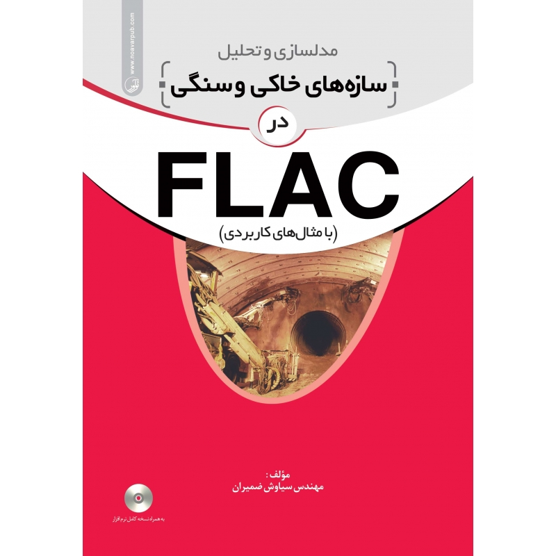 مدلسازی و تحلیل سازه های خاکی و سنگی در FLAC (با مثال های کاربردی)