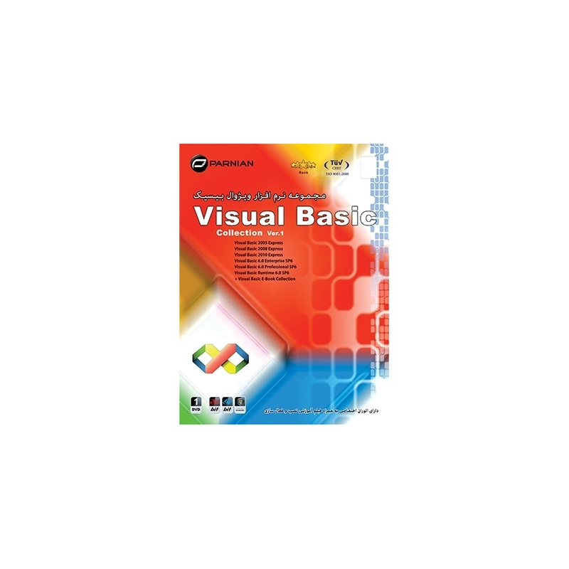 مـجـمـوعـه نـرم افـزار ویـژوال بـیـسیـک Visual Basic Collection (Ver.1)