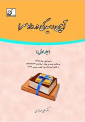 کتاب آیین رسیدگی در دادسرا جلد ۱