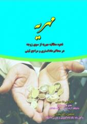 کتاب مهریه